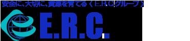 安全に、大切に、資源を育てる〈E.R.C.グループ〉E.R.C. GROUP