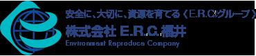 安全に、大切に、資源を育てる〈E.R.C.グループ〉株式会社E.R.C.福井